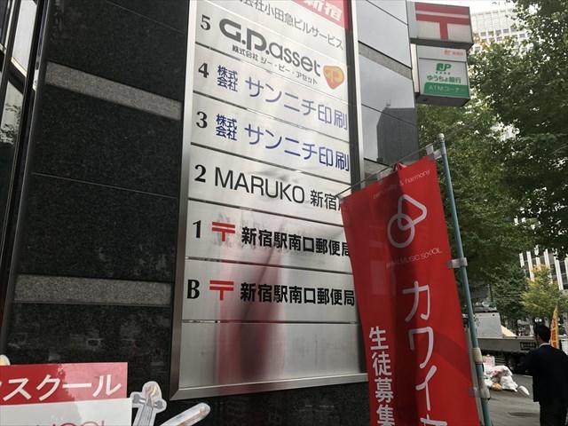 マルコ新宿店ビル